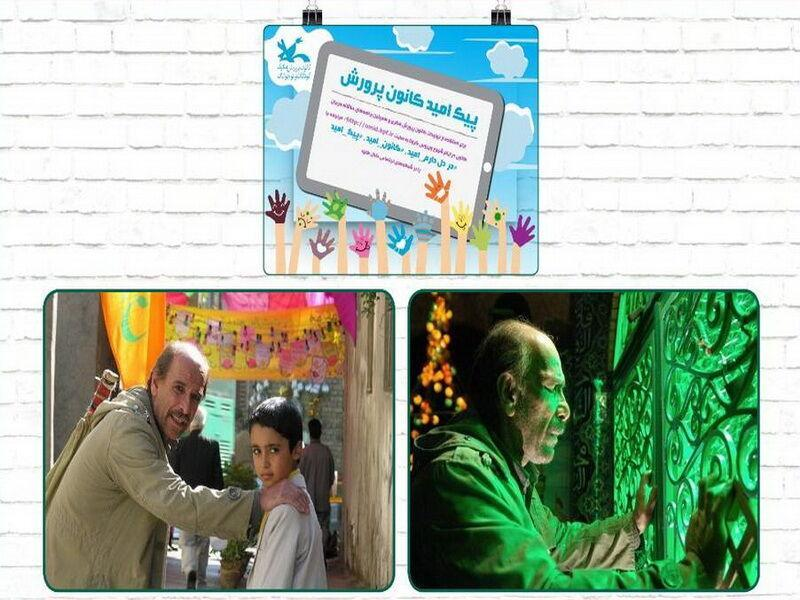 خبرنگاران نمایش آنلاین سبز کوچک غلامرضا رمضانی