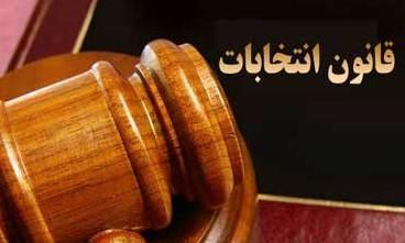 8 ایراد حقوقی به اصلاحیه قانون انتخابات