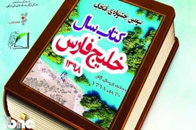 اختتامیه جایزه کتاب سال خلیج فارس؛ شاید وقتی دیگر