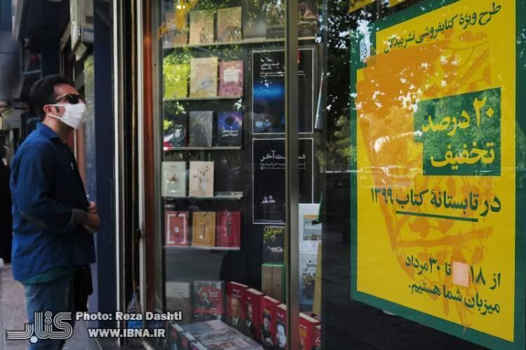 فروش تابستانه کتاب از مرز 4 میلیارد گذشت