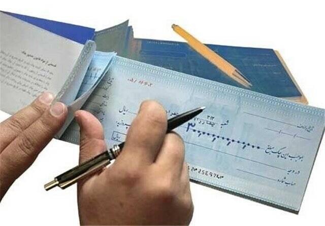 اطلاع رسانی ضعیف بانک مرکزی درباره مزایای قانون جدید چک