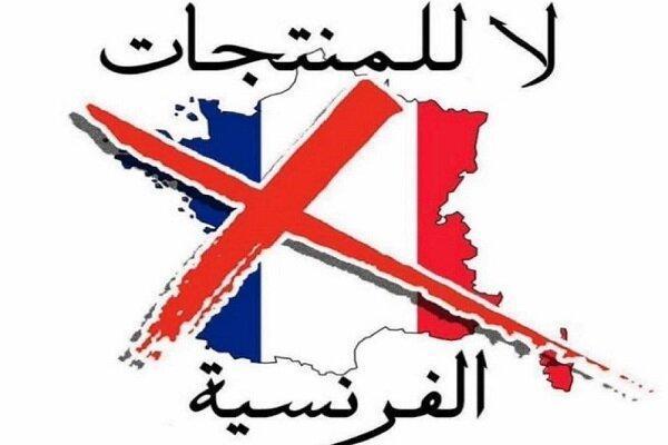 کمپین گسترده تحریم محصولات فرانسوی