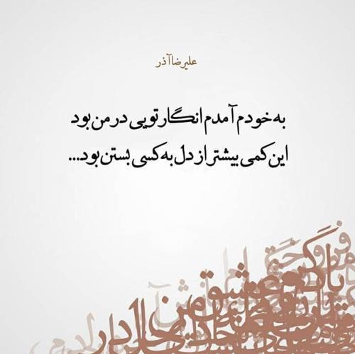 اشعار زیبا و عاشقانه علیرضا آذر