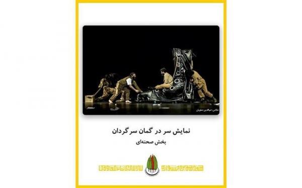 سردرگمان سرگردان در تئاتر مقاومت تهران اجرا میشود
