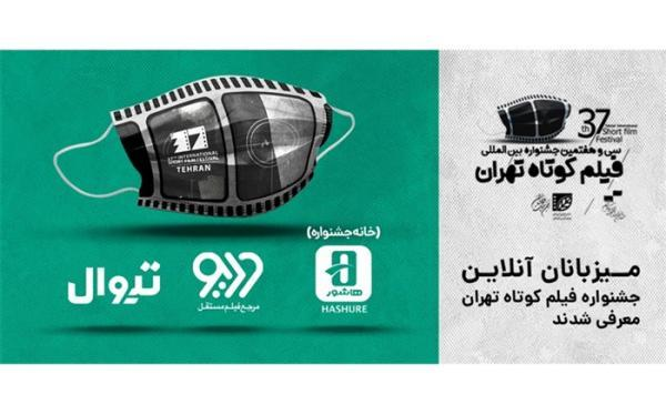 اطلاعیه دبیرخانه سی و هفتمین جشنواره بین المللی فیلم کوتاه تهران؛ نماینده شما هستیم