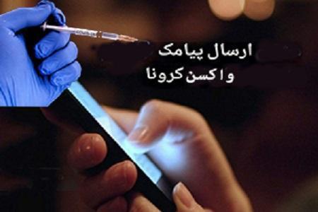 پبامک واکسن برای چه کسانی ارسال می گردد