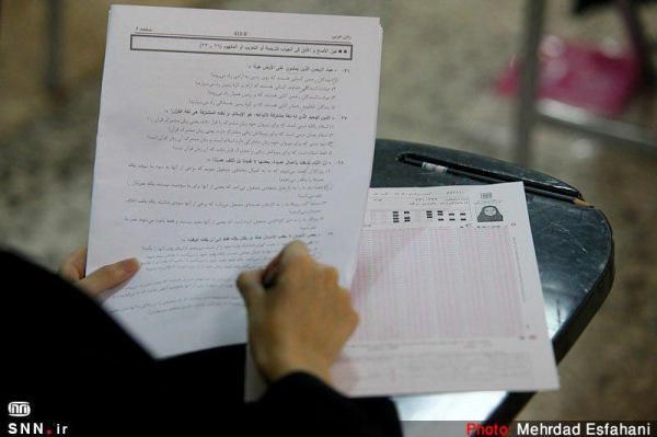 دفترچه سوالات کنکور زبان های خارجی 1400 منتشر شد